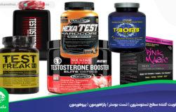 تقویت کننده سطح تستوسترون | تست بوستر | پاراهورمون | پروهورمون
