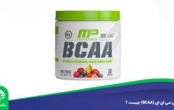 بی سی ای ای (BCAA) چیست ؟