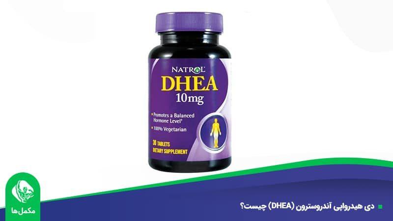 دی هیدرواپی آندروسترون (DHEA) چیست؟