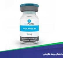 مزایا و عوارض جانبی احتمالی پپتید هگزارلین