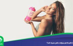آیا خانم ها هم میتوانند مکمل مصرف کنند؟
