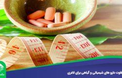 تفاوت دارو های شیمیائی و گیاهی برای کاهش وزن