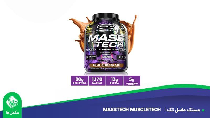 همه چیز در باره پروتئین کربو مس تک   Mass tech