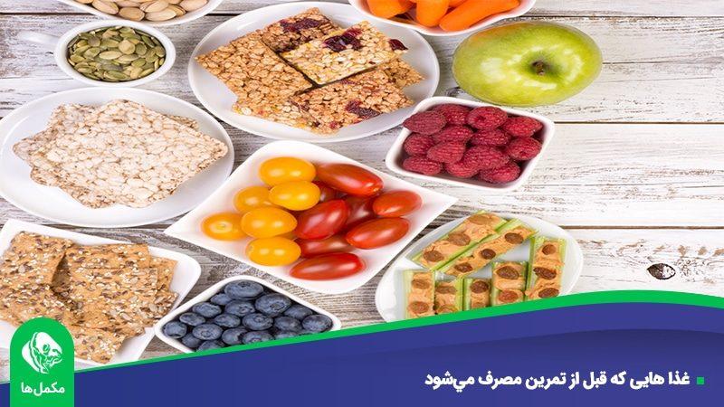 غذا هایی كه قبل از تمرين مصرف ميشود