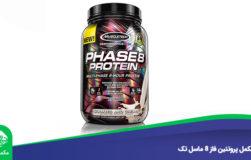 مکمل پروتئین فاز 8 ماسل تک