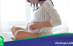 افزایش در وزن زنان باردار