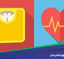 چاقی و تاثیر آن روی ایمنی بدن
