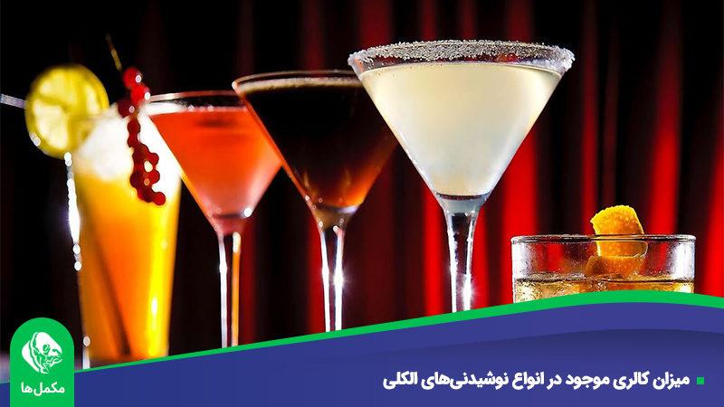 نوشیدنیهای الکلی