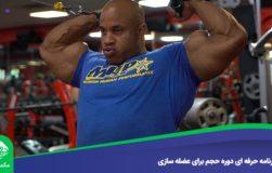 برنامه حرفه ای دوره حجم برای عضله سازی