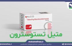 متیل تستوسترون