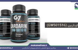 کاردارین (GW501516)