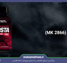 اوستارین (MK 2866)