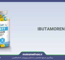 IBUTAMOREN-MK-677---mokamelhaa.ir