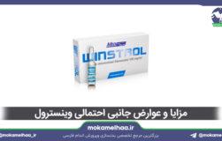 مزایا و معایب وینسترول