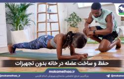 تمرین در خانه
