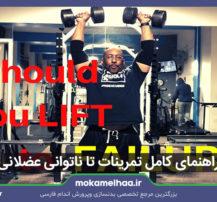 تمرینات تا ناتوانی عضلانی
