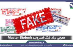 Master Biotech