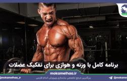 برنامه برای تفکیک عضله