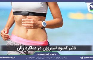 تاثیر کمبود استروژن در عملکرد زنان