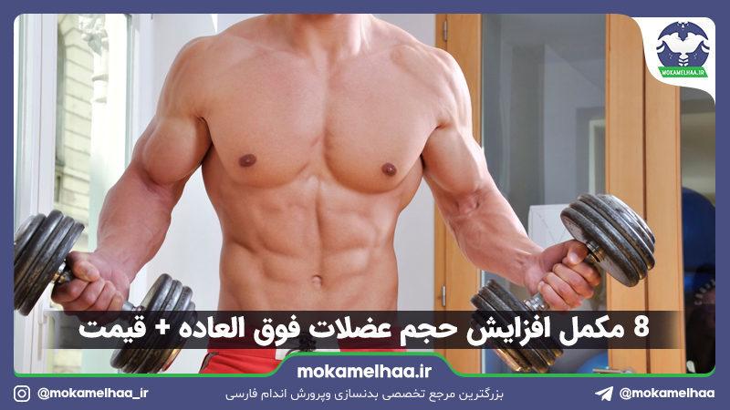 مکمل افزایش حجم عضلات