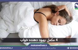 ۴ مکمل بهبود دهنده خواب