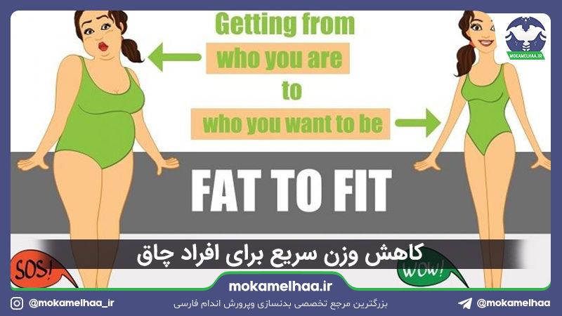 کاهش وزن سریع برای افراد چاق