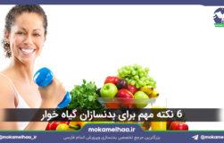 ۶ نکته مهم برای بدنسازان گیاه خوار