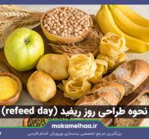 نحوه طراحی روز ریفید (refeed day)