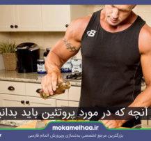 پودرهای پروتئین