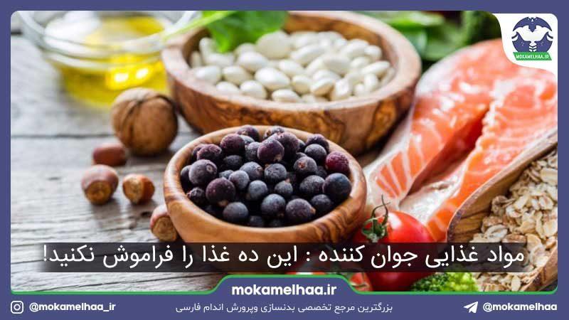 مواد غذایی جوان کننده