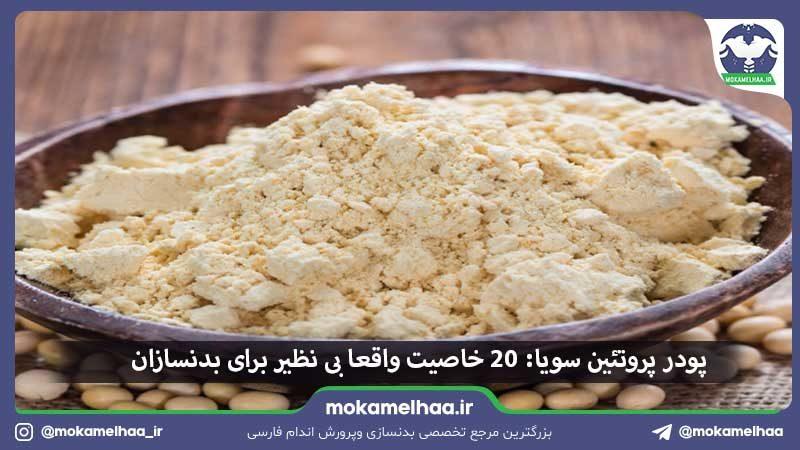 پودر پروتئین سویا