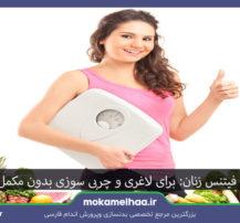 تغذیه فیتنس زنان