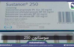 سوستانون ۲۵۰