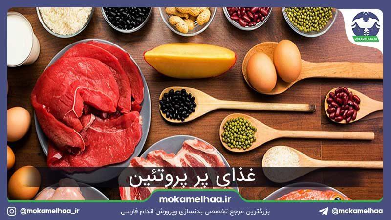 غذای پر پروتئین