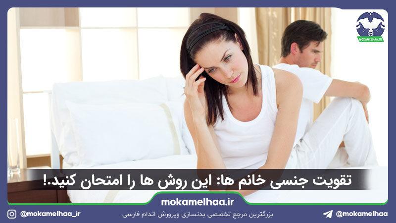 تقویت جنسی خانم ها