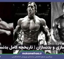 بدنسازی و تاریخچه بدنسازان