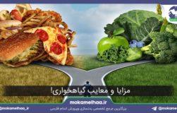 مزایا و معایب گیاهخواری!