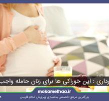 تغذیه بارداری