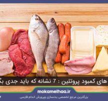 نشانه های کمبود پروتئین