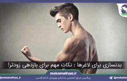 بدنسازی برای لاغرها
