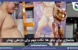 بدنسازی برای چاق ها