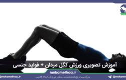 آموزش تصویری ورزش کگل مردان