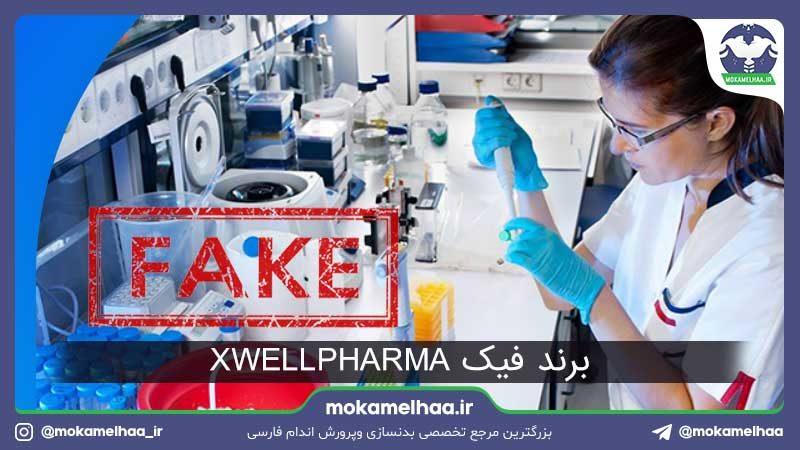 برند فیک XWELLPHARMA
