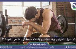 خستگی در ورزش