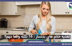 تغذیه خانم های بدنساز