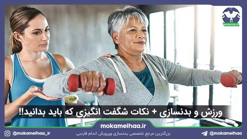 ورزش و یائسگی