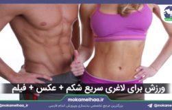 ورزش برای لاغری سریع شکم