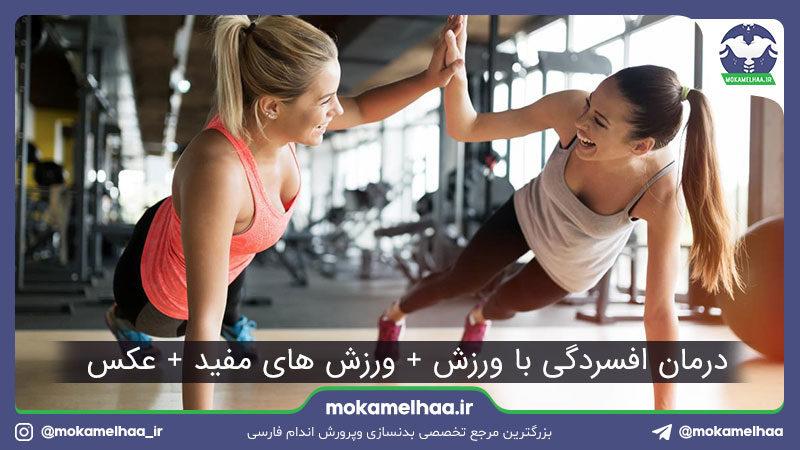 درمان افسردگی با ورزش