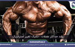 رشد حداکثر عضلات