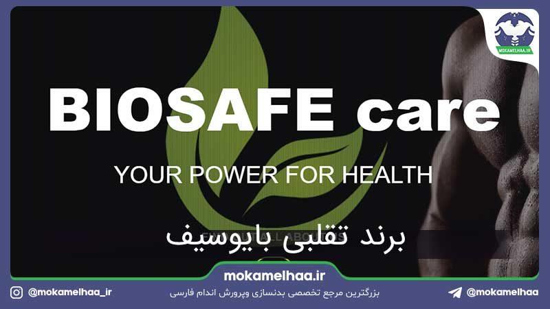 برند تقلبی بایوسیف (BIO Safe)